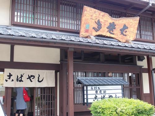 oomachi-b.JPG